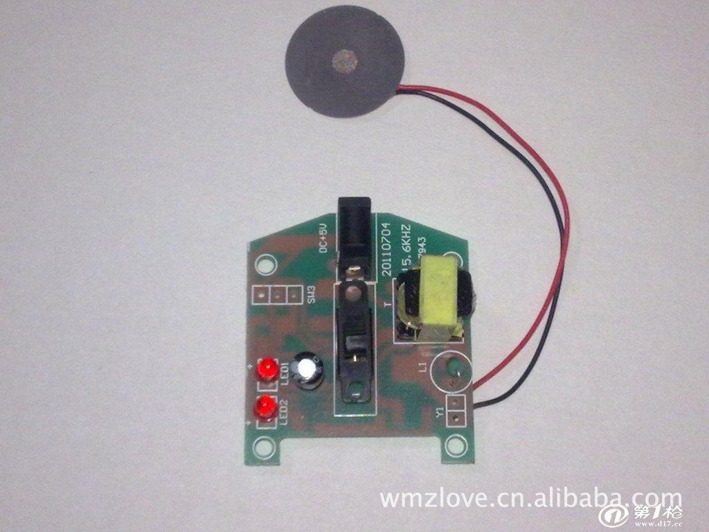 超声波加湿器电路板销售