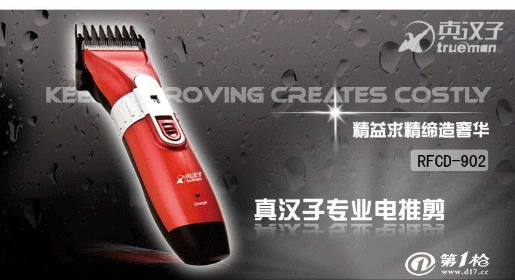 真汉子 成人充电式 电动电推剪理发器 专业电推子理发