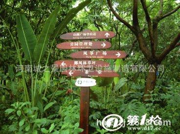 景区指示牌 防腐木标志牌
