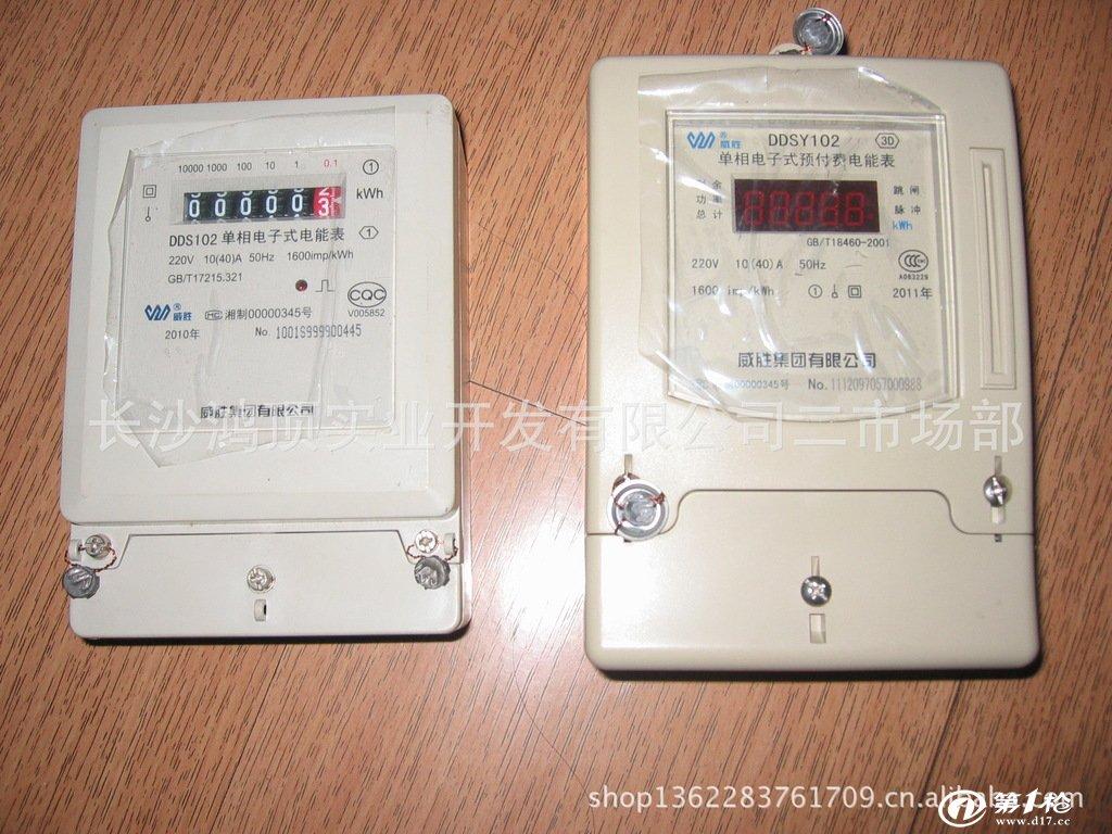 ddsy102-3单相电子式电能表(lcd显示)