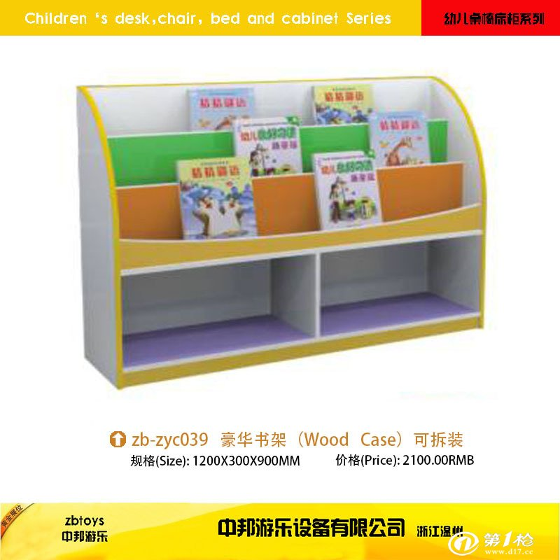 中邦游乐幼儿园书包柜 幼儿园玩具柜 幼儿园衣帽柜 幼儿园储物柜