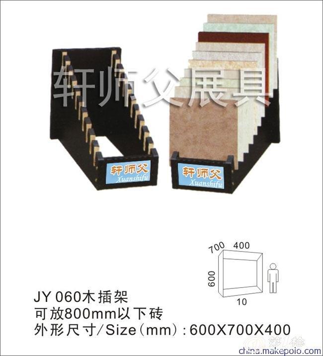 地脚线展示架腰线马赛克瓷砖产品陈列架木地板样品摆放架子