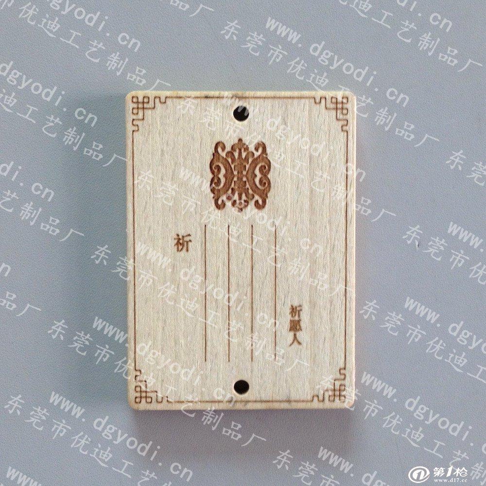 木质吊牌|木制挂牌|激光雕刻木牌|佛教祈福木牌