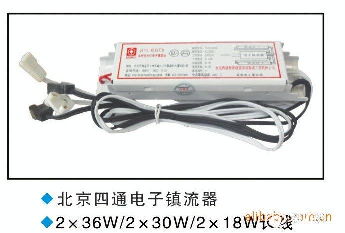 北京四通电子镇流器供应商2*36w灯箱一拖二镇流器