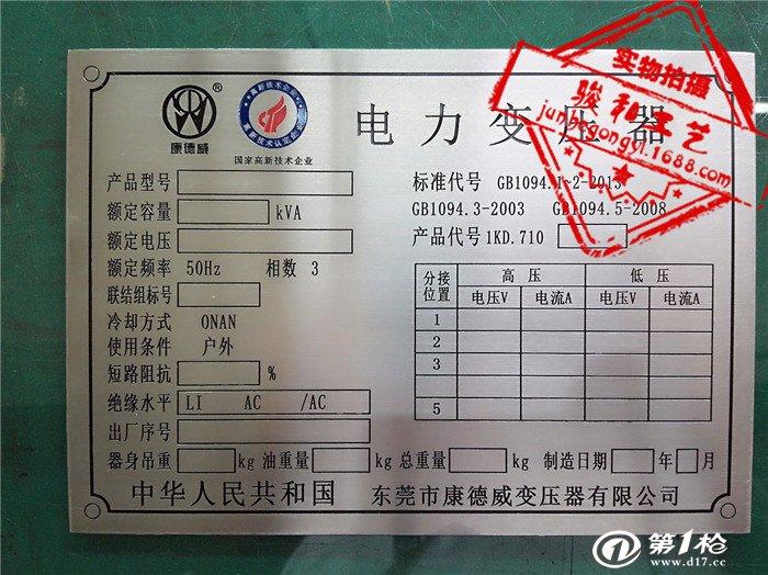 厂家定做 机械铝标牌 电器铭牌 铝牌定制 不锈钢金属铜牌制作