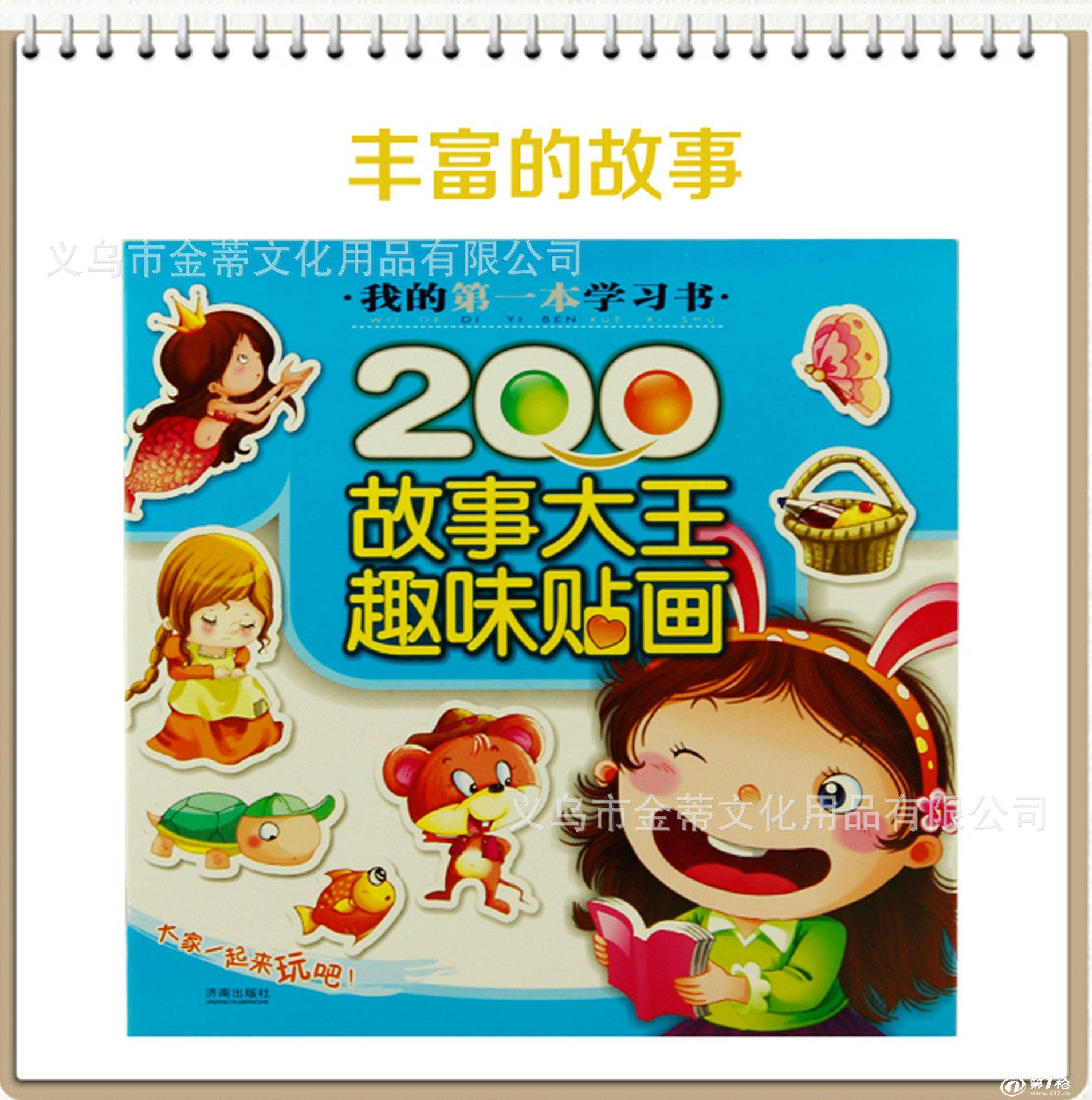 书中可爱的小动物让孩子爱不释手;生活中常见的瓜果
