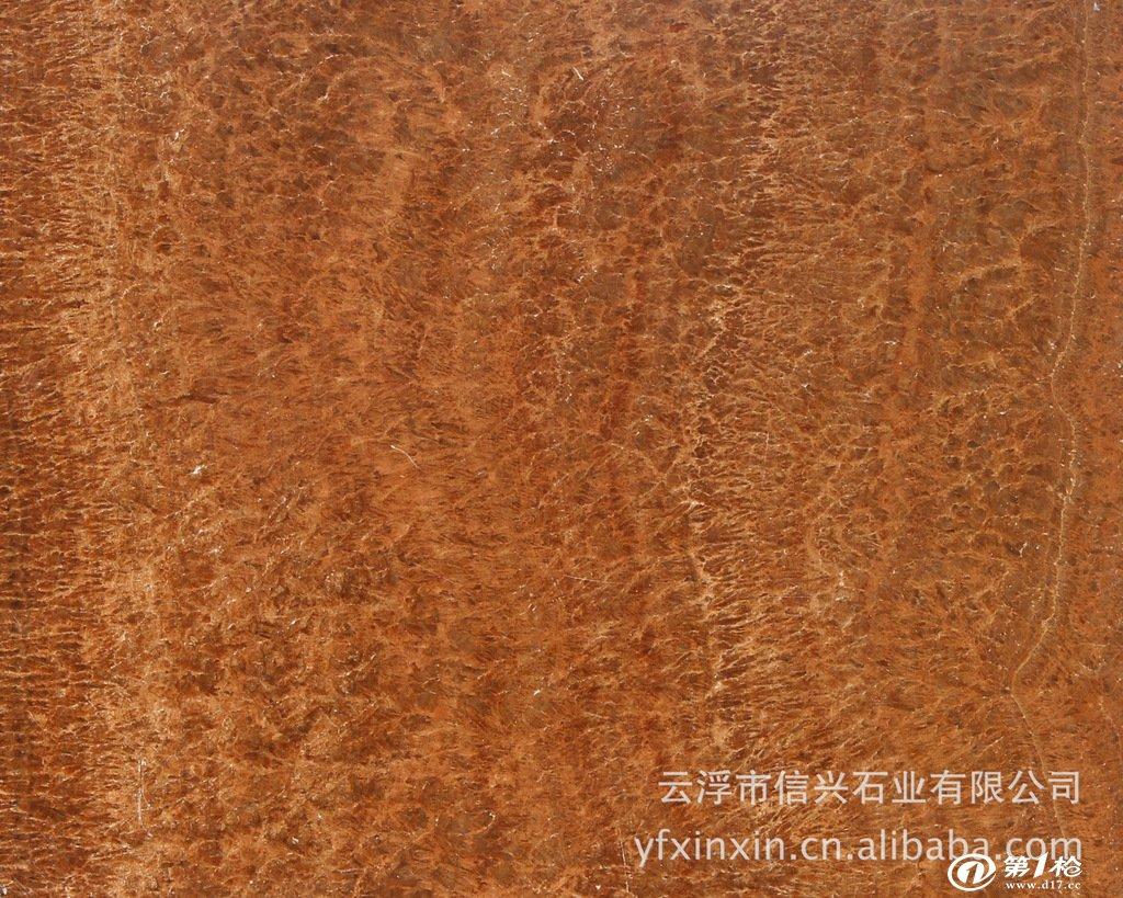 红木纹大理石 信兴石业有限公司创始于1983年,位于中国石材四大生产基地之一石都--中国云浮。多年来信兴石业坚持质量取胜,诚信待人的经营理念,不断投入资金进行生产设备的更新换代,与时俱进,不断发展壮大,产品远销海内外,成为很多客户支持和信赖的石材品牌之一。 信兴石业有限公司拥有世界先进的科技生产线,是一家集石材加工和石材销售于一体的综合性石材企业。