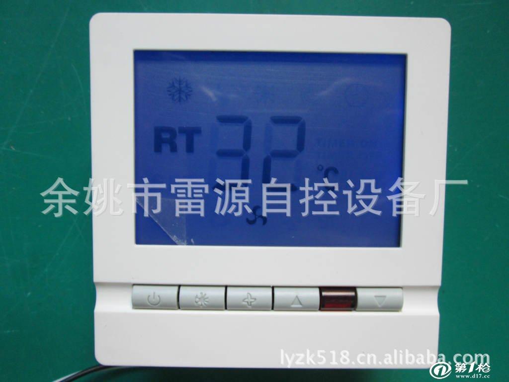空调开关 中央空调末端 温控器风机盘管温控器 空调控制面板温度