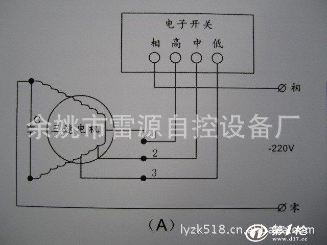 中央空调温控器 温控开关 三档开关 温度调节器