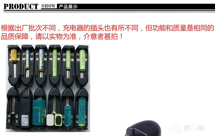 18650电池充电器 锂电万能自停充 强光手电池充电器