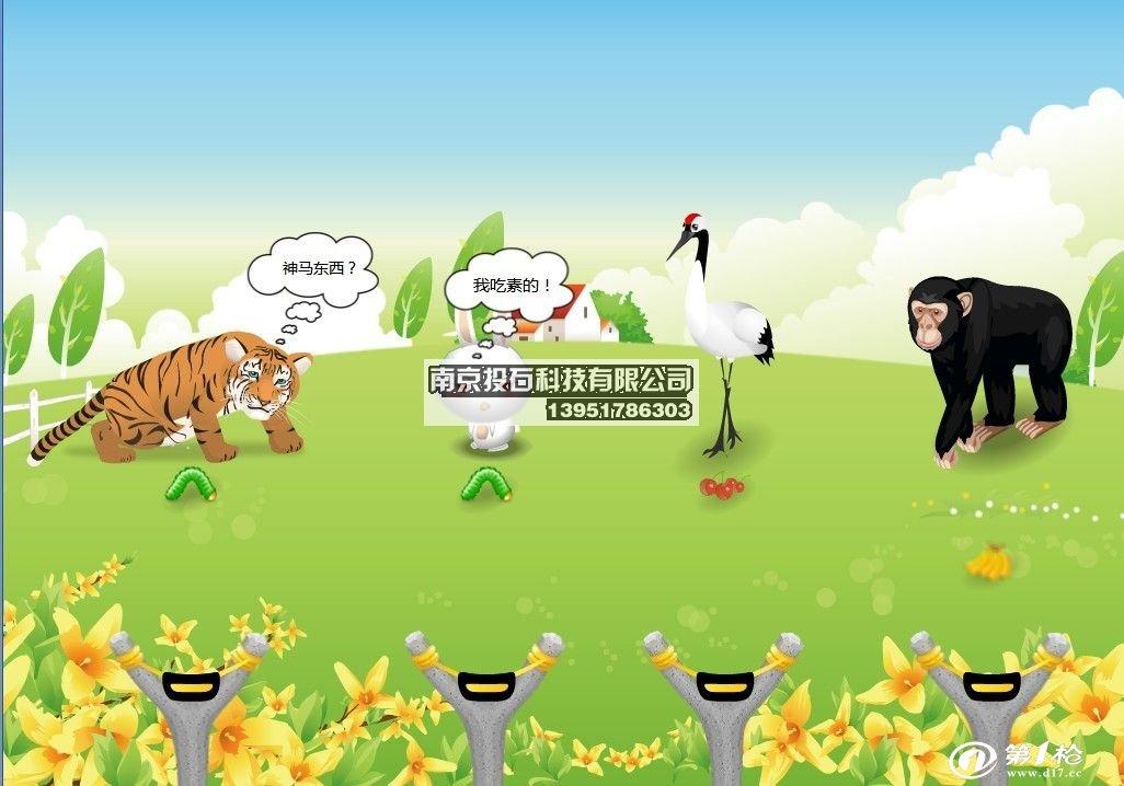 南京市红山森林动物园多媒体展厅