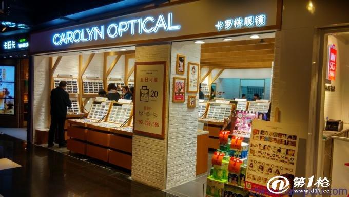 南京店铺装修 店铺空间设计 眼镜店展柜展台展架设计制作