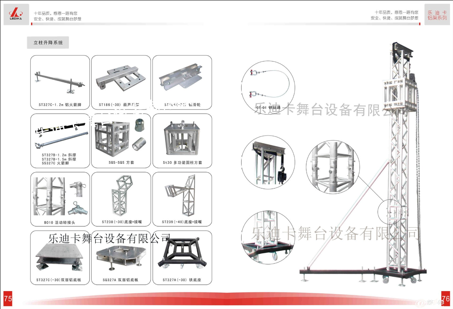 立柱底座采用装配进口轮