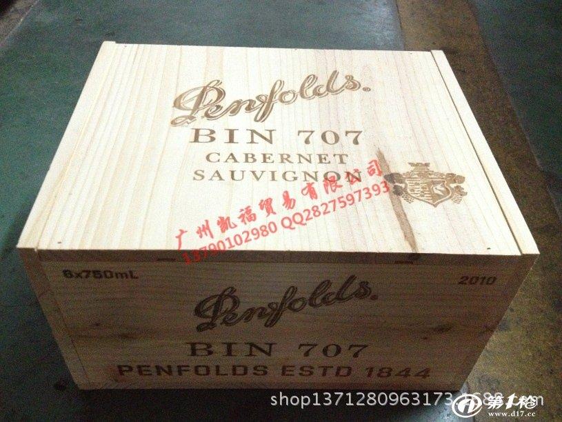 供应澳洲奔富707干红葡萄酒