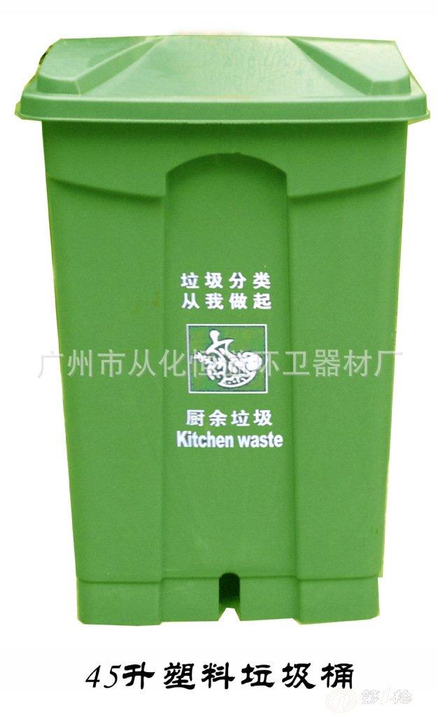 45l脚踏式方形垃圾桶