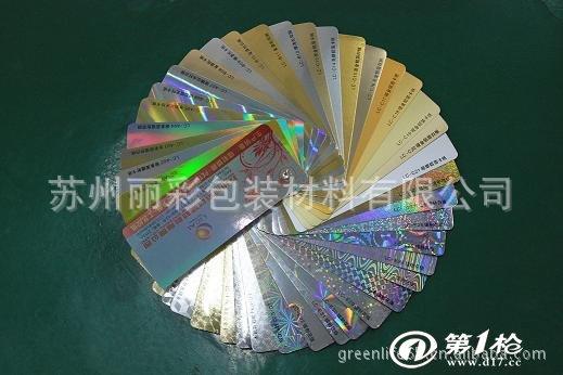 供应金银卡纸 镭射卡纸 各种印刷,包装材料