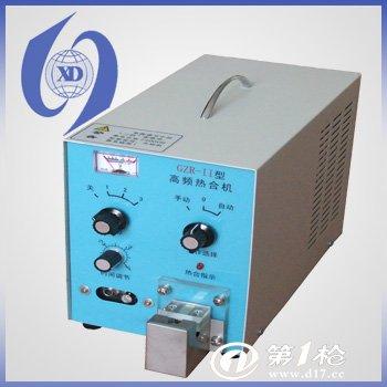 高频血袋胶管热合机