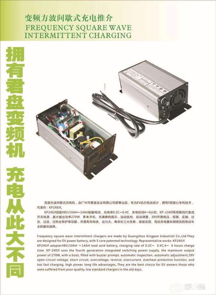 君盘专利 250w数控变频式快速充电机