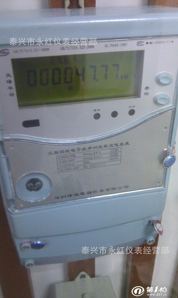 深宝三相电表dts(x)216有无功组合表
