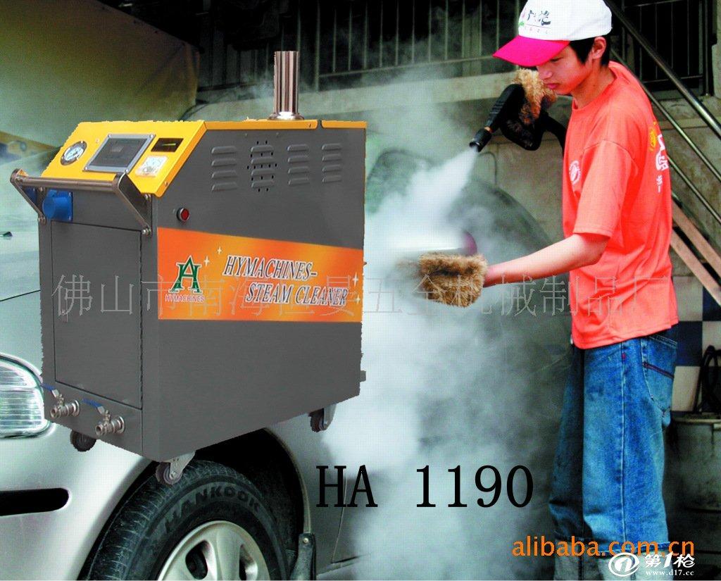 供应 上门移动蒸汽洗车机 型号ha1190