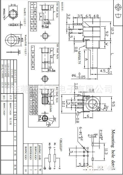 双联带支架电位器,汽车功放电位器,吉他电位器,塑封电位器