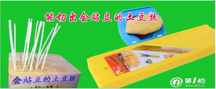 龙江蔬菜切丝器中切电脑切丝器多功切菜器笔记本土豆展示架图片