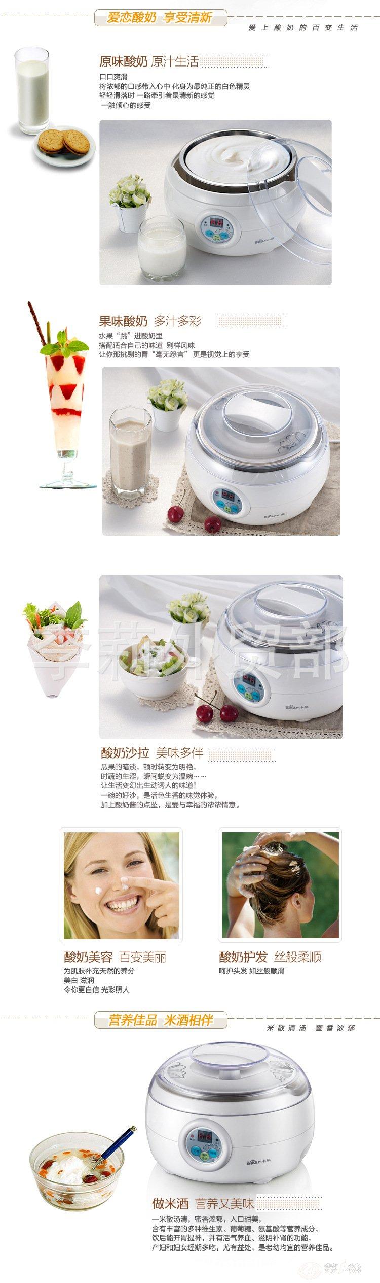厂家直销小熊酸奶机snj504