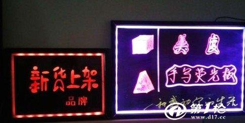 30*40铝合金 超白水晶玻璃荧光板 电子荧光板 手写 广告板 闪光板
