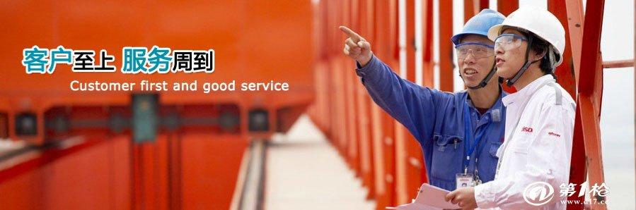 秉承客户至上服务周到的理念,为客户提供最优质的服务.