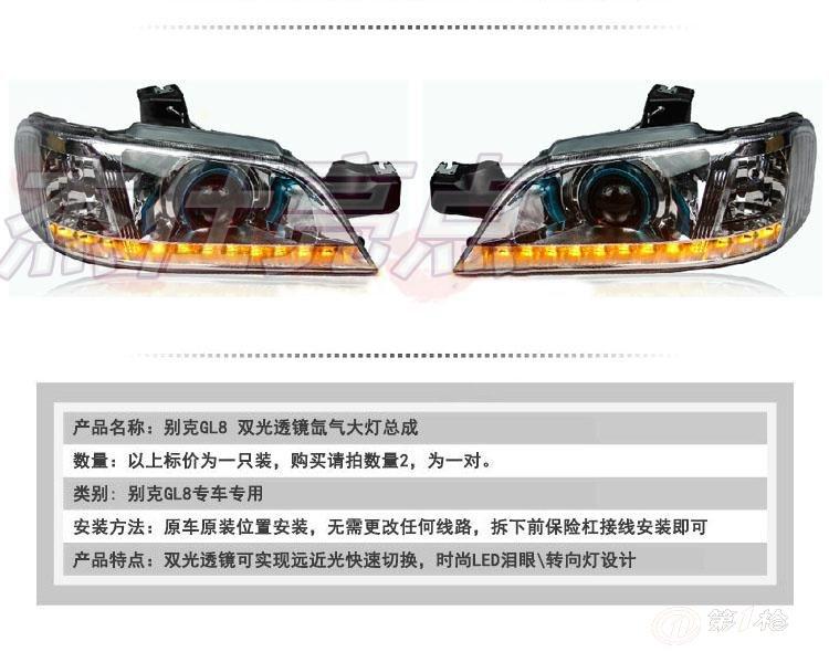 供应别克老款gl8改装氙气大灯总成q5双光头led泪眼疝气大灯总成
