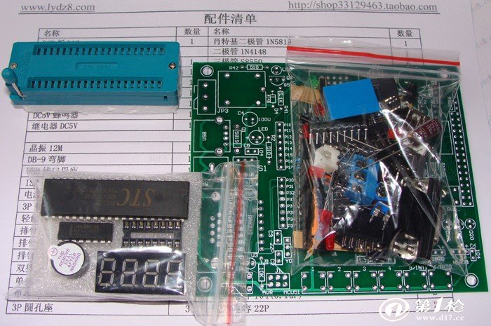 集成电路/ic 51stc 小型开发板,散件  (全新)1套开发电路板及全部元件