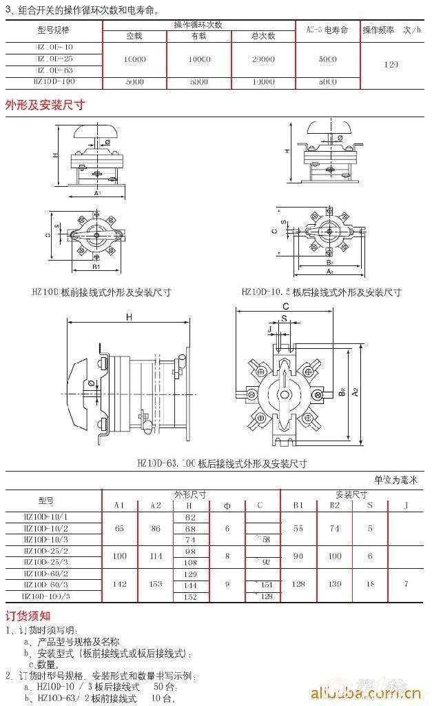 供应组合开关hz10-25/2转换开关
