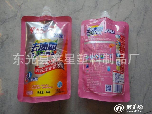 供应500ml洗衣液包装袋