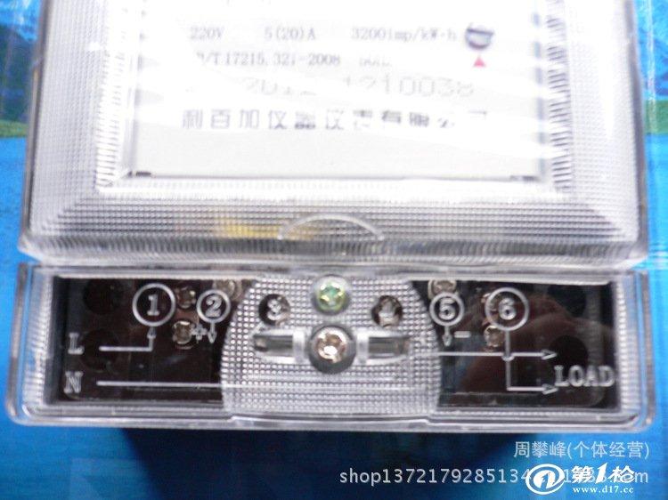 型号齐全 保质供应 利百加dds1531 透明型单相 电表