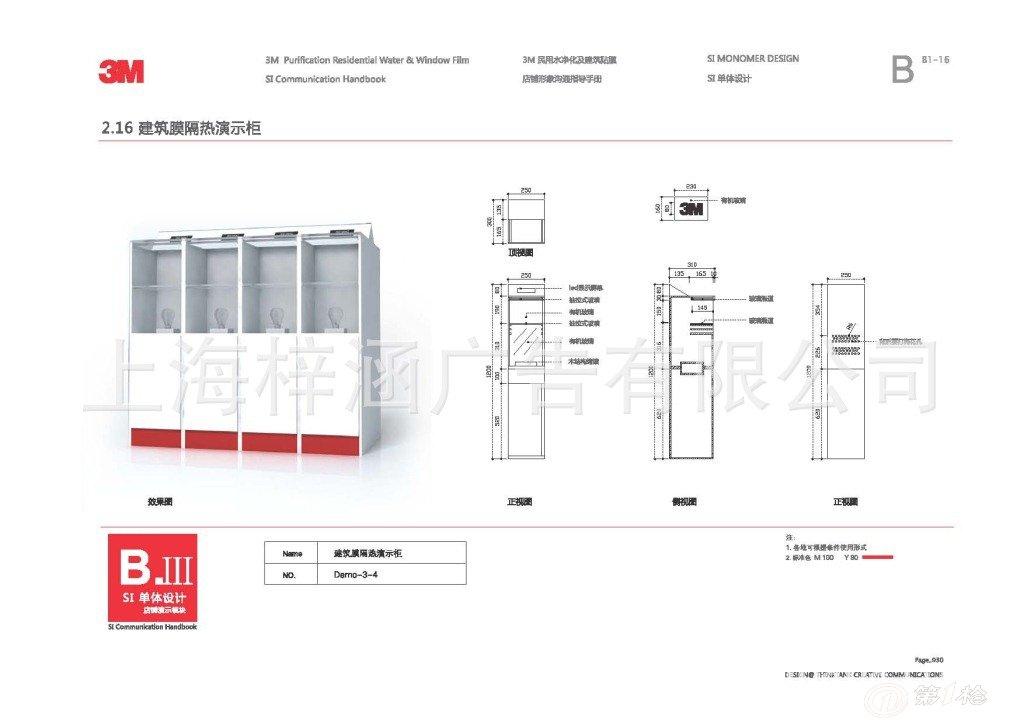 产品展示柜制作规范包括制作工艺和效果图