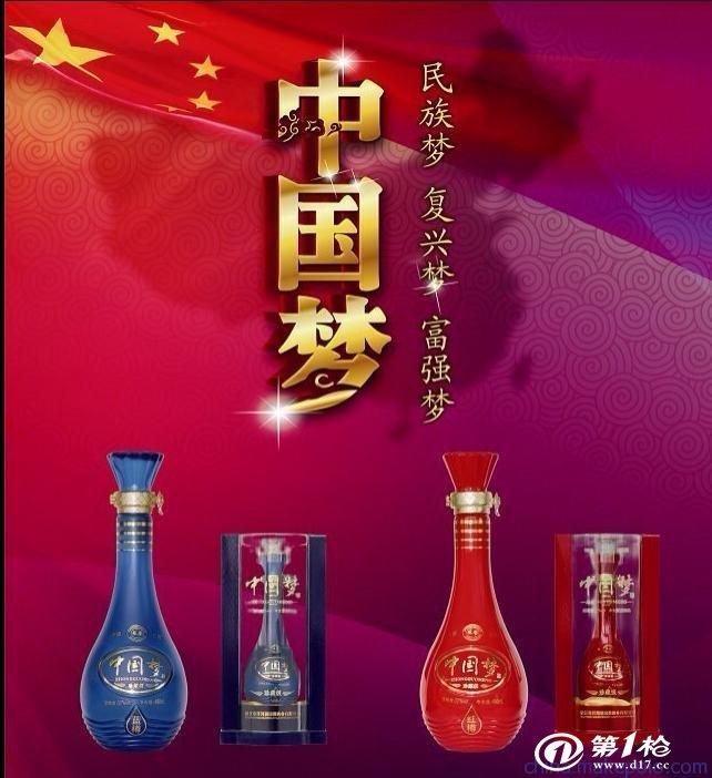 洋河中国梦酒海蓝梦香白酒招商代理追梦圆梦酒批发  洋河中国梦传奇酒