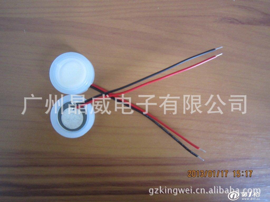 超声波香薰机电路控制板