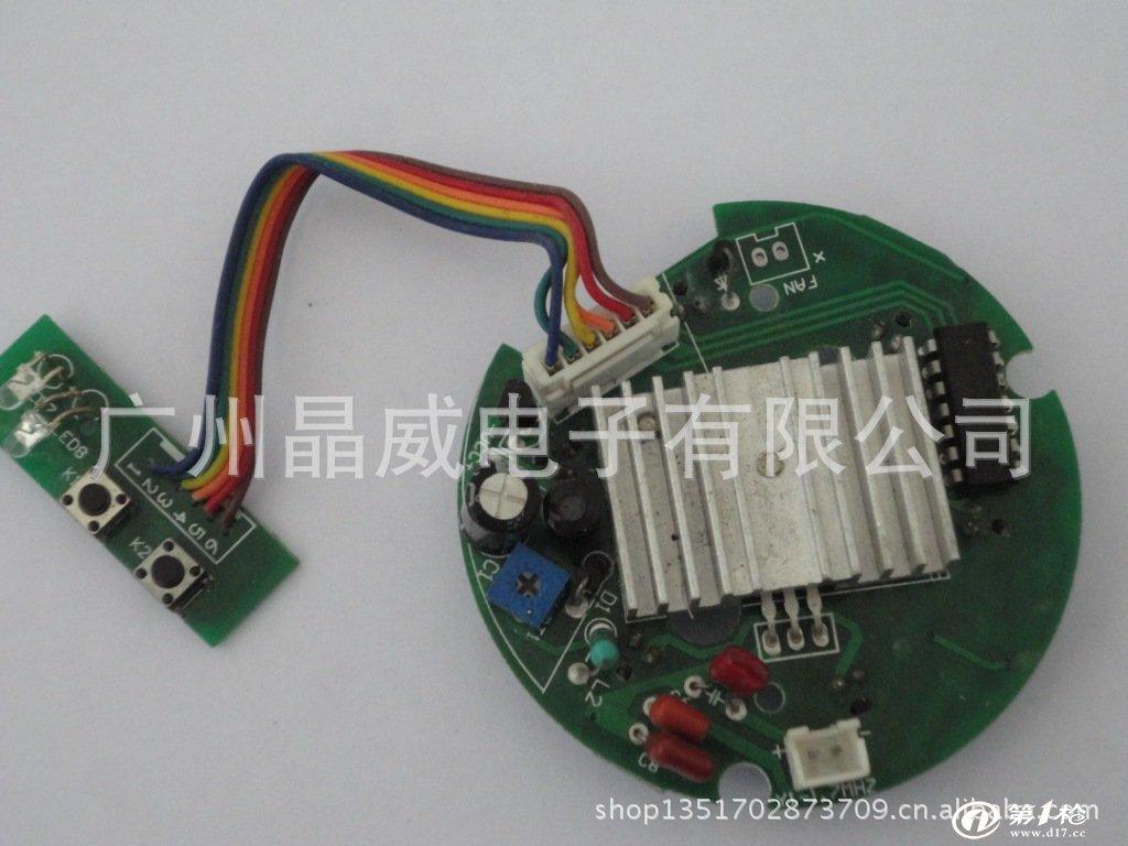 香薰机电路控制板