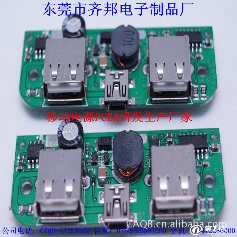 厂家研发生产车载充电器pcba/单usb车充pcba/双usb车载充电器pcba