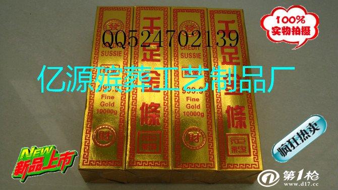 名称:金条 单位 :个  材质:纸无纺布 规格:30厘米左右 包装:纸箱