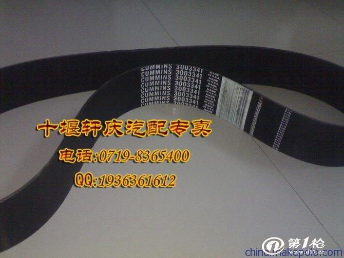 供应东风康明斯1094发动机风扇皮带a3911562