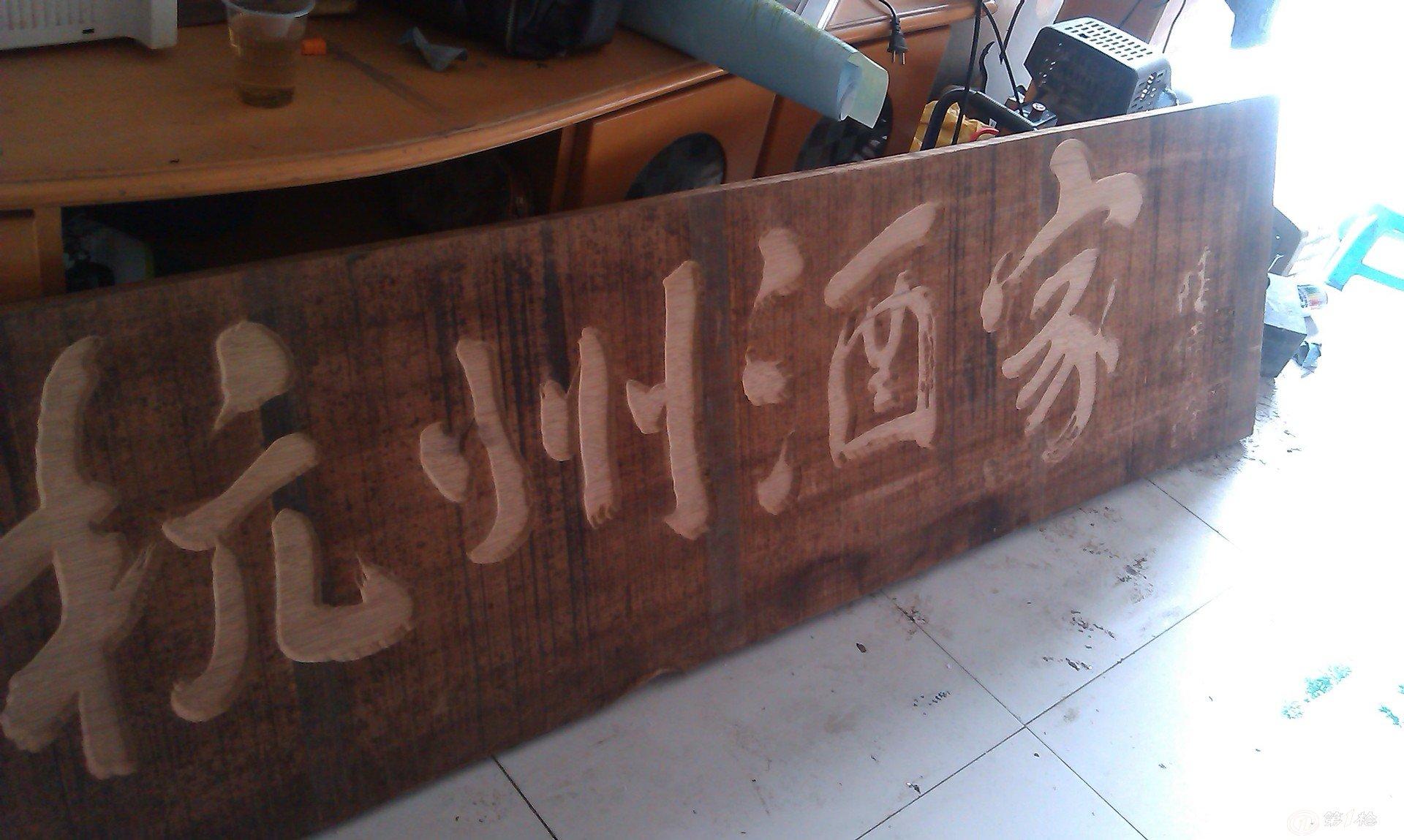 菠萝格木头牌制作厂
