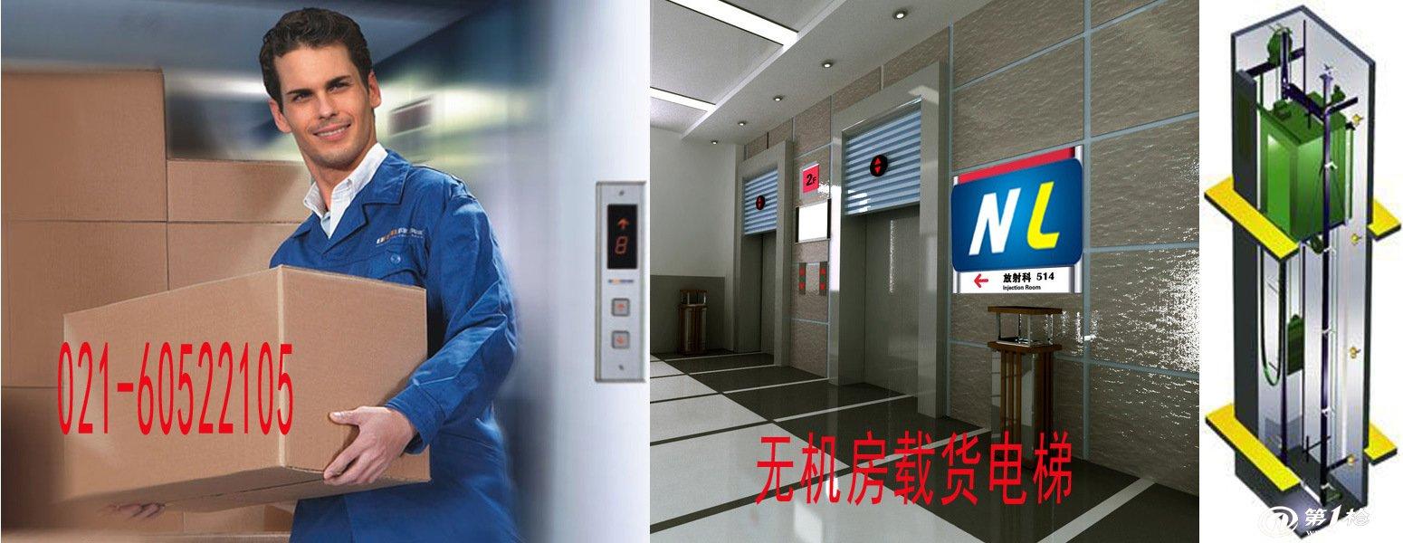 无锡 南通 江阴 无基坑井道 载货 汽车 车辆 乘客 别墅 工厂 电梯
