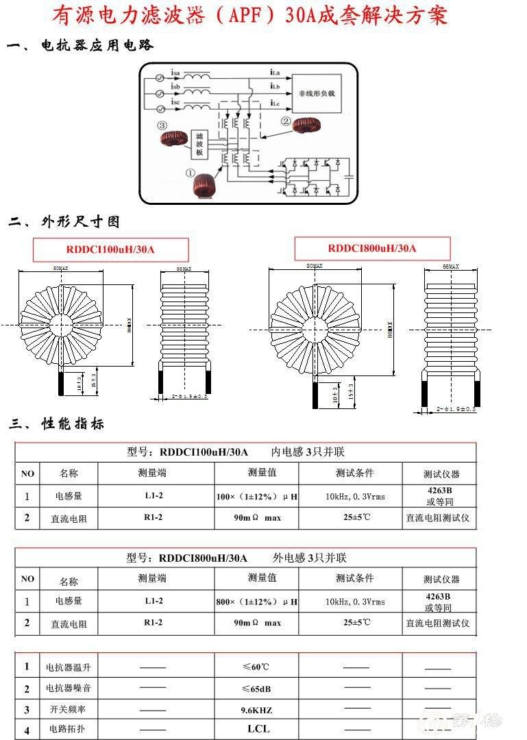 电抗器 高频电抗器 30a有源滤波器(apf) 成套解决方案