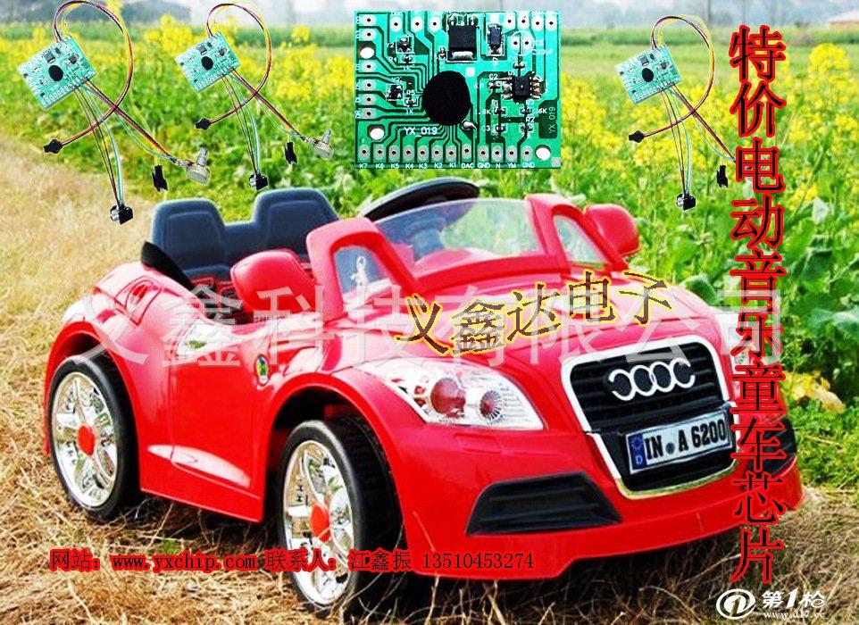产品库 电子元器件 集成电路/ic 工厂 特价批发 新款7首中文音乐童车