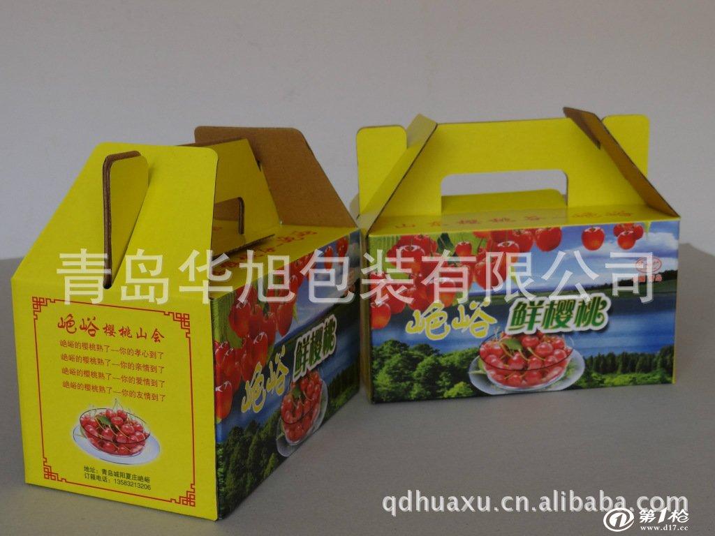 厂家直供彩色水果樱桃三层纸箱 葡萄礼盒箱 蓝莓礼盒