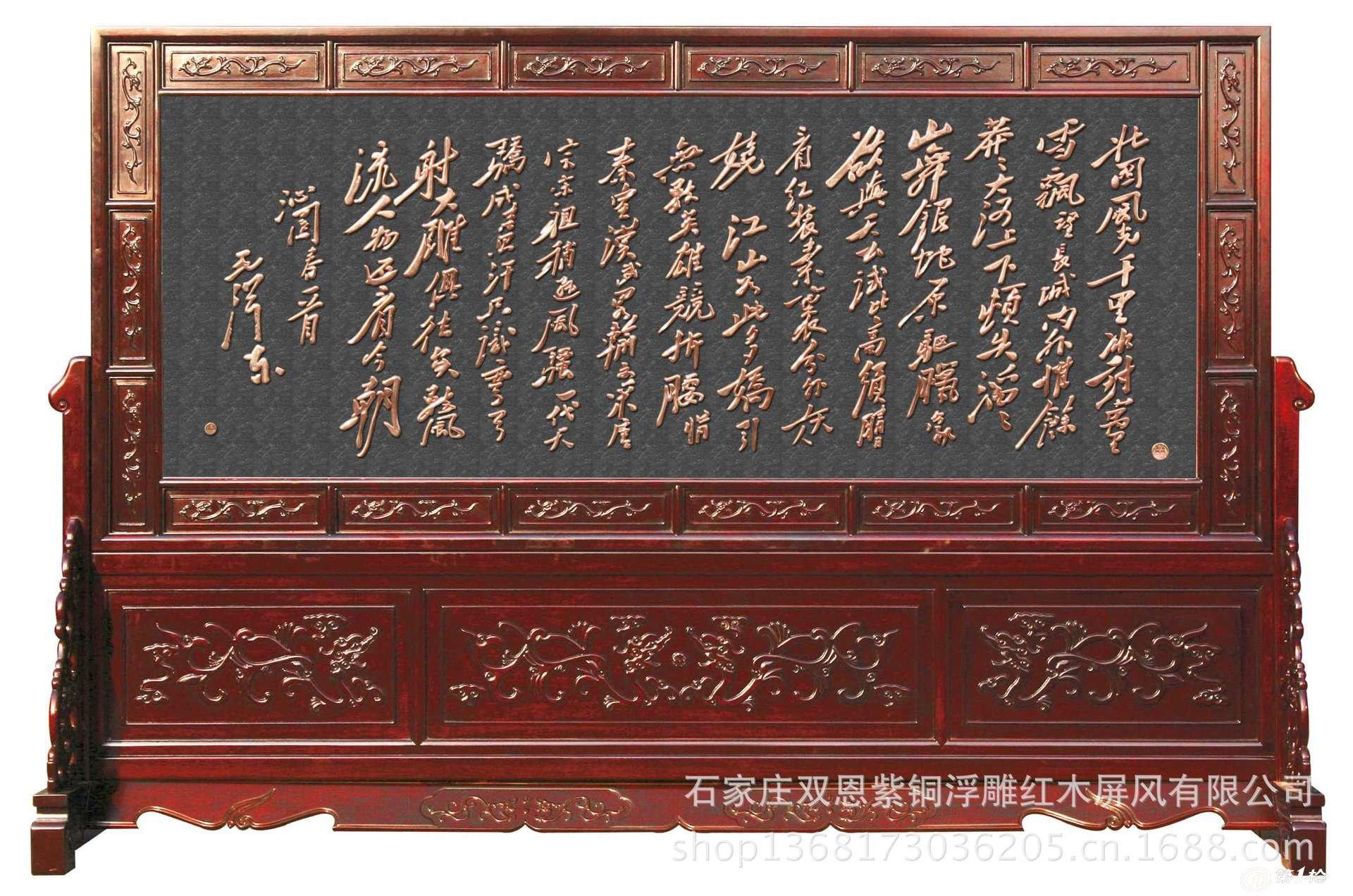 红木紫铜浮雕屏风所镶嵌画面是紫铜浮雕,座框采用名贵红木为材料,纯