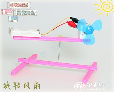 科技小制作旋转风扇diy拼装小发明模型益智玩具7岁以上套装批发
