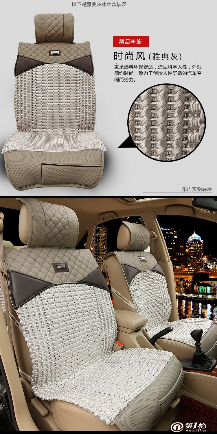 新款汽车坐垫 座垫 夏季车垫