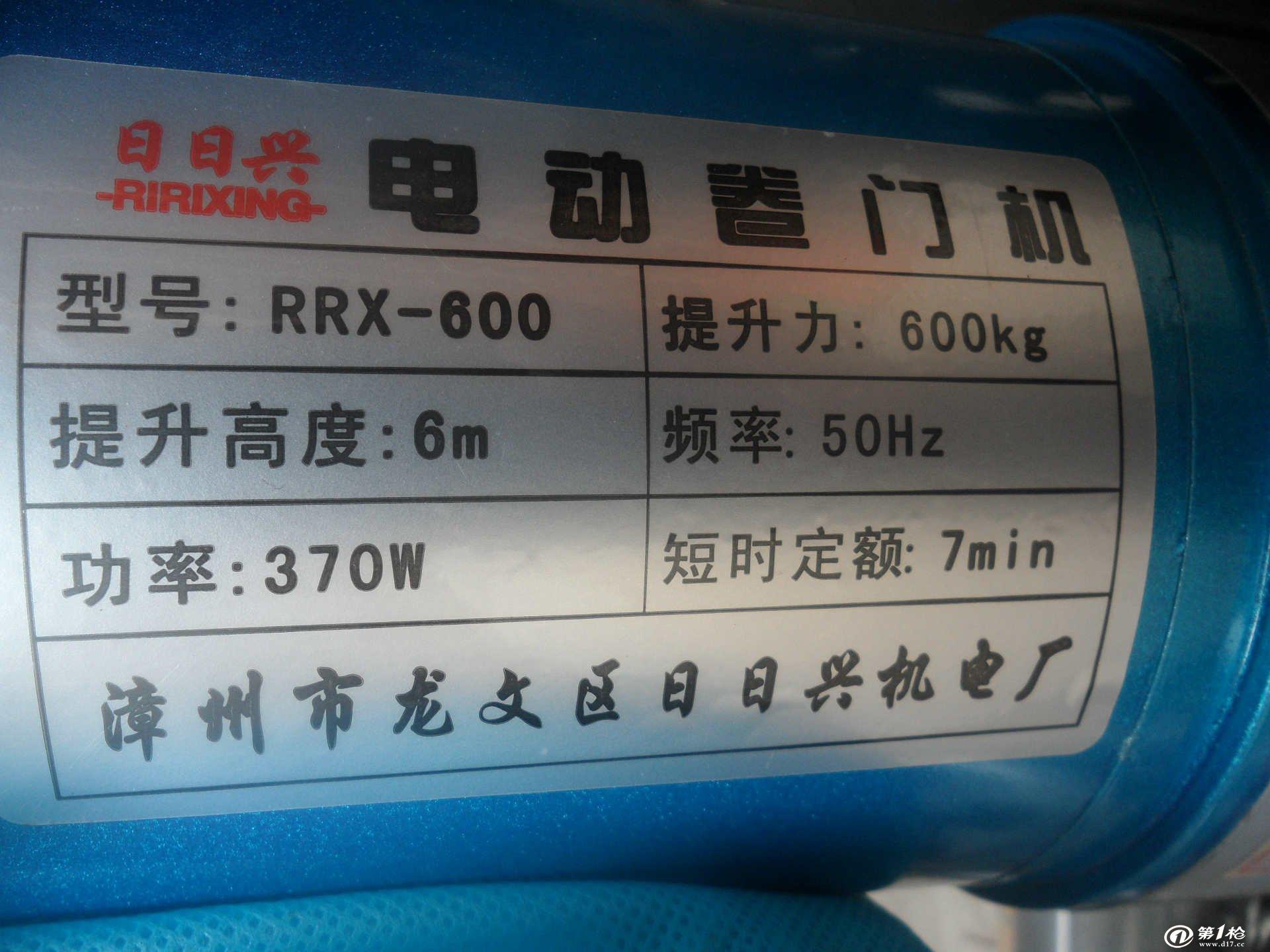 全国联保 厂家直销批发 日日兴牌 电动卷闸门电机600kg